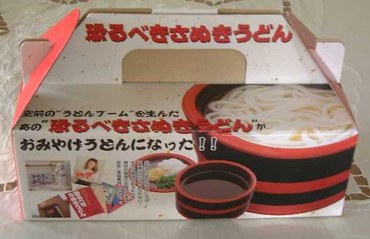 http://www2.dokidoki.ne.jp/tomura/image/udon45.jpg